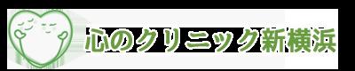 心療内科 心のクリニック新横浜